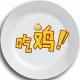 黄岛区吃鸡炸鸡汉堡店,美食